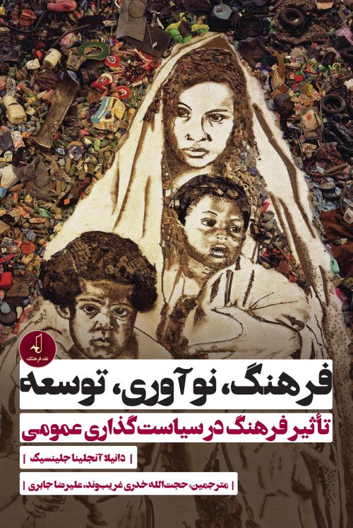 "Daniela Angelina Jelinčić's book ""Innovations in Culture and Development: The Culturinno Effect in Public Policy"" translated into Persian"